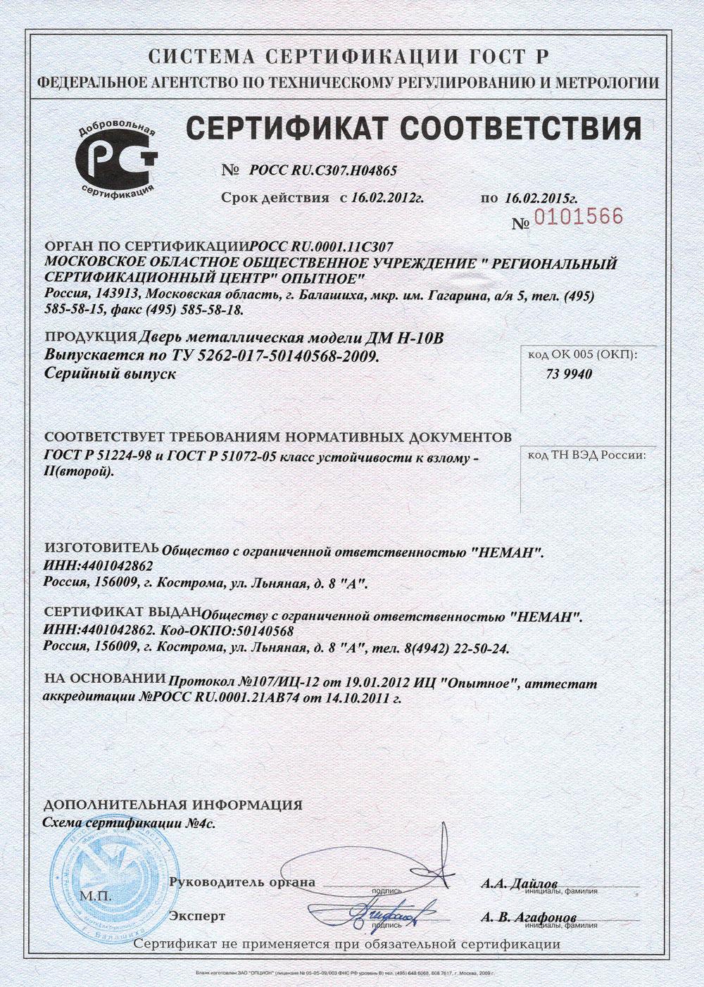 Сертификат на двери по гост 51224-98 сертификация iso 9001 в челябинске